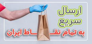 داروخانه آنلاین داروخانه اینترنتی امیر مدیک فروش دارو داروکده شیراز ژل ضدعفونی ماسک سفارش دارو